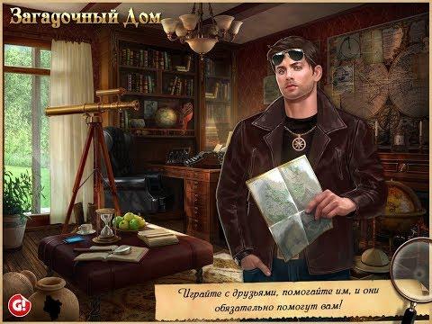 Как взломать игру Загадочный Дом //  читы  Загадочный Дом  //  взлом  Загадочный Дом