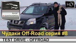 Off-Road #8 Nissan X-Trail T31 и Suzuki Grand Vitara - кроссоверы или внедорожники(Мы на Facebook - https://www.facebook.com/groups/gazetaa/ Моя страница Facebook - https://www.facebook.com/shatalin.alexandr Группа Вконтакте ..., 2014-03-21T09:00:00.000Z)