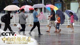 《中国财经报道》 20190731 11:00| CCTV财经
