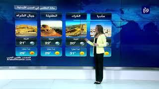 النشرة الجوية الأردنية من رؤيا 31-8-2019 | Jordan Weather
