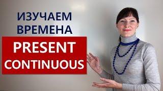 the Present Continuous Tense: все нюансы / Грамматика английского языка