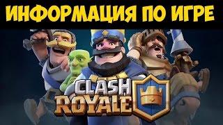 Clash Royale - основная информация