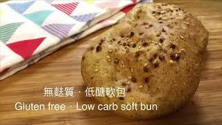 無麩質低醣軟包食譜 gluten free sugar free low carb soft bun recipe