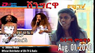 ERi-TV, Eritrea - Shingrwa/ሸንግርዋ - 5ይ ዙርያ - 2ይ መድረኽ - ከተማ ምጽዋዕ - August 1, 2020