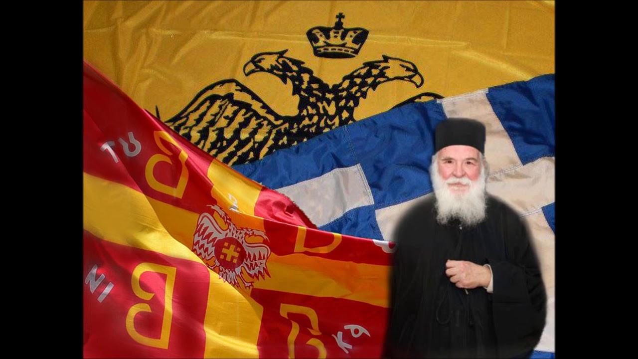 """π. Γεώργιος Μεταλληνός: """"Οι εχθροί της Ελλάδος"""" - YouTube"""