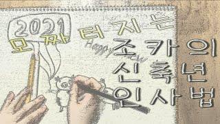 조카의신축년인사법(feat.모짜터짐)
