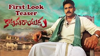 Katamarayudu Movie First Look Teaser || Pawan Kalyan,Shruti Haasan || TFC