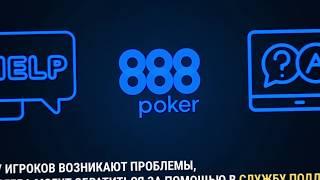 Как играть в 888poker на деньги?