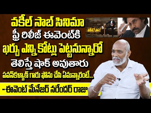 J Media Factory Pawan Kalyan Vakeelsaab Event Manager Narender Raju Facts About Pre Release Budget