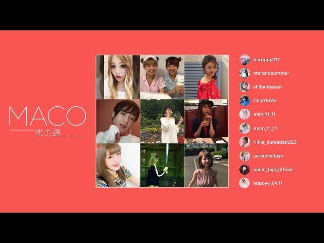 MACO「恋の道」Instagramストーリー風ビデオ