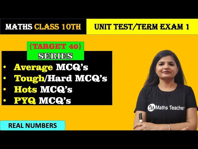 {Target 40 Series} Important MCQs | CBSE/NCERT Class 10th Maths Real Numbers | MathsTeacher