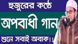 হুজুরের কন্ঠে অপরাধী গান শুনে সবাই অবাক!! Mawlana Abdus Salam Dhaka Bangla Waz 2018 oporadhi