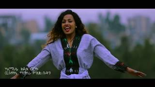 Yeti Kinde - Na Betach (ና በታች) - New Ethiopian Music 2017