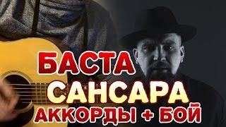 Баста - Сансара (Когда меня не станет) (урок на гитаре, аккорды + бой)