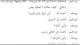 Том 2. урок 9 (4). Мединский курс арабского языка.
