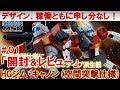 ガンプラ☆HGジム・キャノン(空間突撃仕様)#01開封&レビュー編『機動戦士ガンダム…