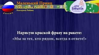 """[2009] Екатерина Рябова - """"Маленький Принц"""" (Россия) - Караоке версия"""