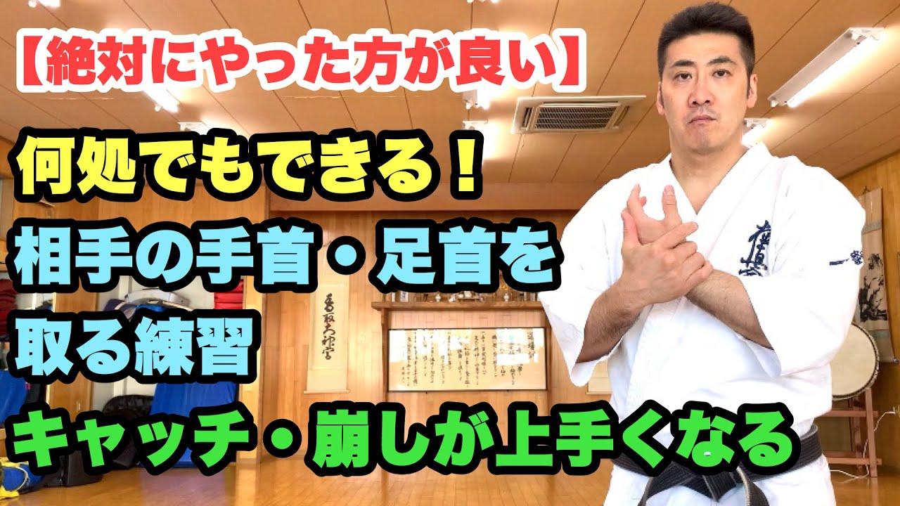 キャッチ・崩しが上手くなる 相手の手首・足首を取る練習 極真空手 Kyokushin karate