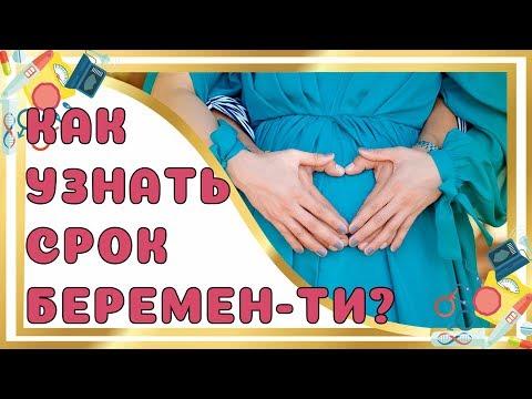 Как рассчитываются недели беременности