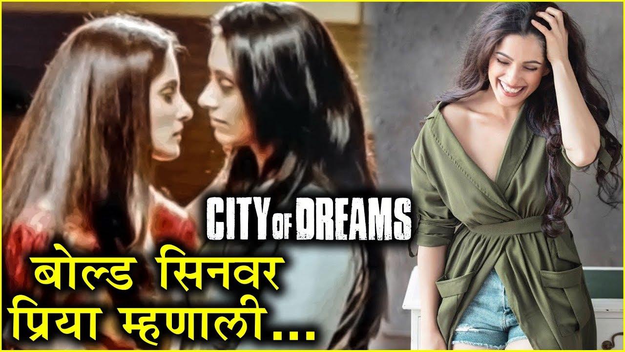 Priya Bapat Bold Scene In City Of Dreams   बोल्ड सिनवर प्रिया म्हणाली      Hotstar Specials