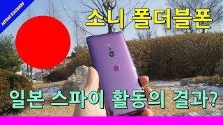 소니 폴더블폰 엑스페리아F 내년 봄 공개 한국 기술 훔쳤나
