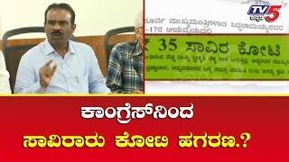 ಕಾಂಗ್ರೆಸ್ನಿಂದ ಸಾವಿರಾರು ಕೋಟಿ ಹಗರಣ.? ಬಿಜೆಪಿಯಿಂದ ಹೊಸ ಬಾಂಬ್ | Karnataka Bjp | TV5 Kannada