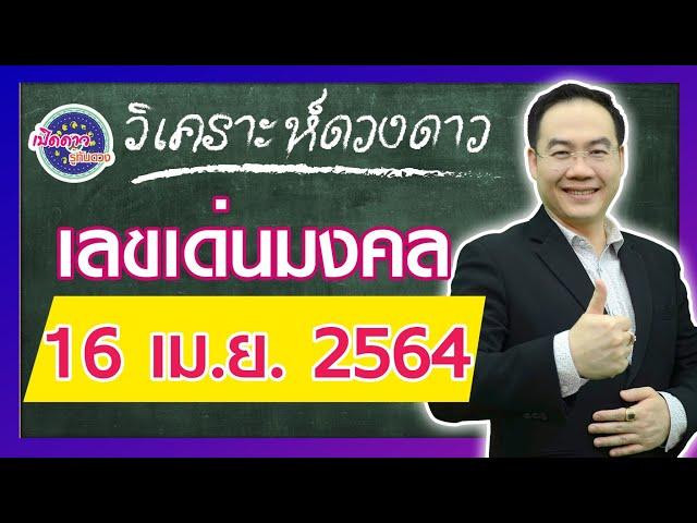 วิเคราะห์ดวงดาว :EP. 38 :กลางเดือนนี้ รับปีใหม่ไทย จะมีเลข อะไรบ้าง :ประจำวันที่ 16 เม.ย. 64