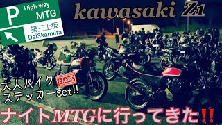 Saturday nightミーティング‼️/ Kawasaki Z1 【モトブログ】旧車 motovlog Motorcycle 70's style nostalgic bike