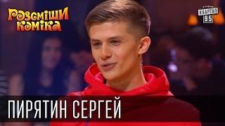 Рассмеши Комика, сезон 9, выпуск 16, Пирятин Сергей, г. Харьков.
