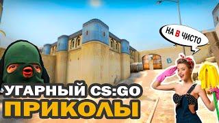 Приколы в CS GO | Лучшие моменты со дна.