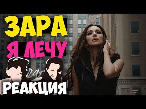 ЗАРА - Я ЛЕЧУ клип 2018 | Русские и иностранцы слушают русскую музыку и смотрят русские клипы