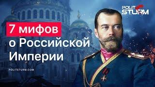 7 мифов о Российской империи