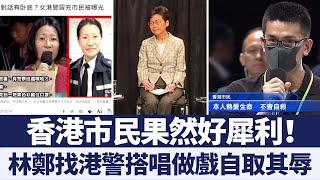 自取其辱!林鄭和警察合謀唱戲忽悠港民反遭砲轟|新唐人亞太電視|20191002