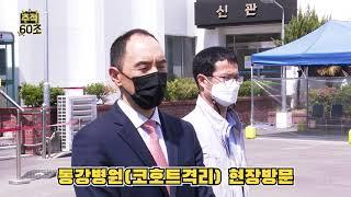 [추적60초] 송철호시장 동강병원코호트격리 현장방문