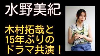 水野美紀が木村拓哉(キムタク)とドラマ「アイムホーム」で再共演!「ビューティフルライフ」から15年ぶりで今回は