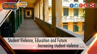 Nerpada Pesu 23-09-2016 Student Violence, Education and Future – Puthiya Thalaimurai tv Show