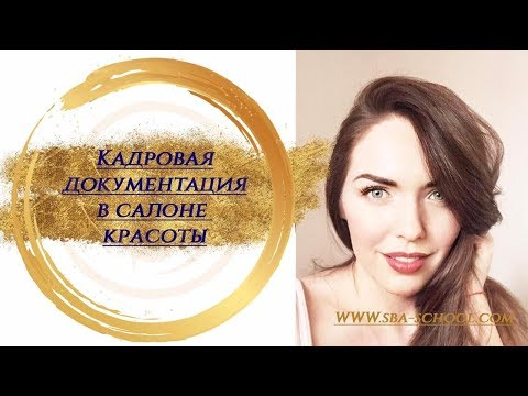 Кадровая документация / Администратор в салон красоты / Школа SBA