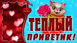 Зимний приветик и добрые пожелания счастья! - Музыкальная открытка для друзей!