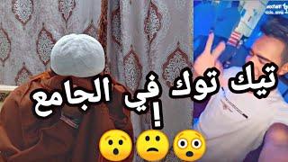 يعني ايه بيغني ف الجامع !! فشخ عاهات التيك توك ( الجزء الثامن)