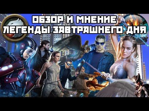 Сериал Легенды завтрашнего дня смотреть онлайн 3 сезон 1-9