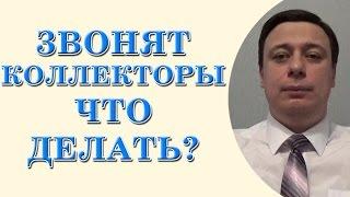 Звонят коллекторы, что делать (консультация юриста, адвоката Одесса)
