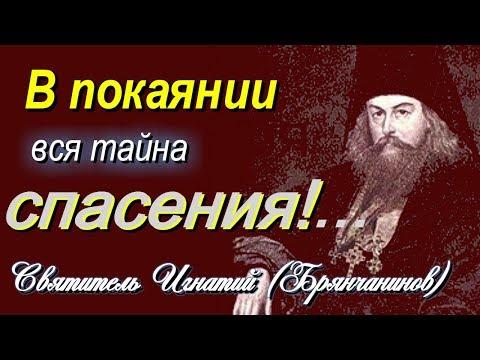 В покаянии — вся тайна спасения!...Игнатий (Брянчанинов) - Аскетическая проповедь