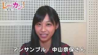 中山奈保さんからコメントを頂きました。