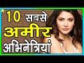 10 Richest Actress In India | भारत की 10 सबसे अमीर अभिनेत्री | Hindi Video | 10 ON 10 | Bollywood