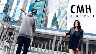 Смотреть клип Cmh - Не Всерьез