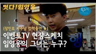 ◆ 임영웅 ◆ 이벤트TV 현장스케치 (장민호 가수님 특별출연!) + 영웅이와 데이트한 그녀는 누구??