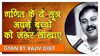 Rajiv Dixit - अगर कंप्यूटर से भी तेज कैलक्युलेशन करनी है तो सीखे 17 वैदिक मैथमेटिक्स फॉर्मूले