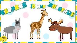 Развивающие мультфильмы для детей.  Сборник про животных, птиц, рыб