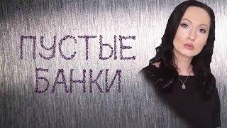 #ПустыеБанки #FABERLIC #НатальяПетрова
