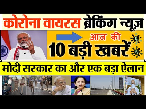 कोरोना की आज की 10 बड़ी ख़बरें - लॉकडाउन, वायरस PM Modi breaking news dls news 23 october news